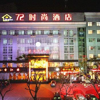 南阳粤秀香江-72时尚酒店
