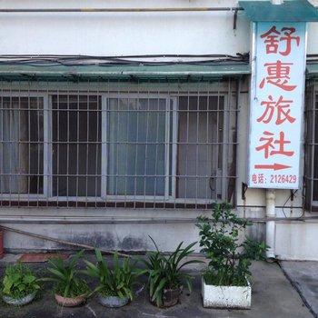 黄山舒惠家庭旅社