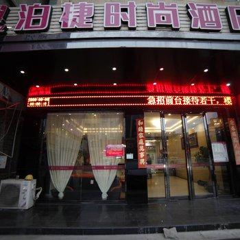 泉州泊捷时尚酒店(晋江鞋都店)