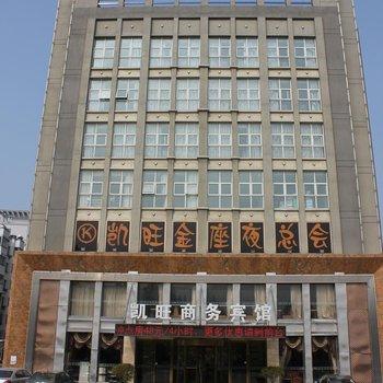 淮安凯旺商务宾馆