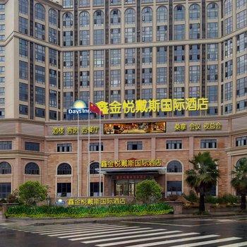 福州鑫金悦戴斯国际酒店