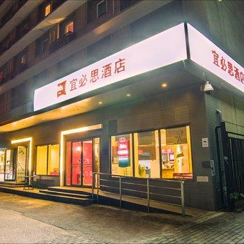 宜必思酒店(北京三里屯东大桥店)