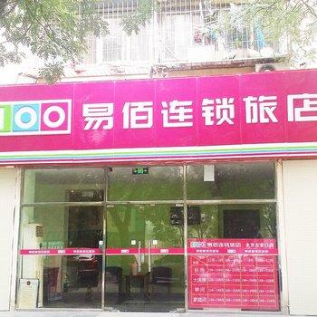 易佰连锁旅店(北京左安门店)