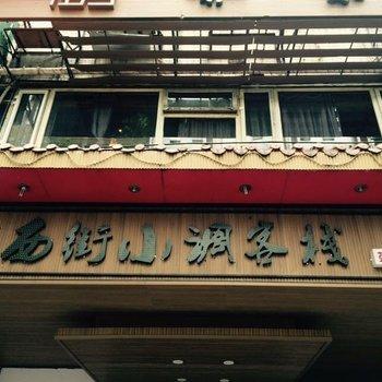 成都西街小调客栈(宽窄巷子店)