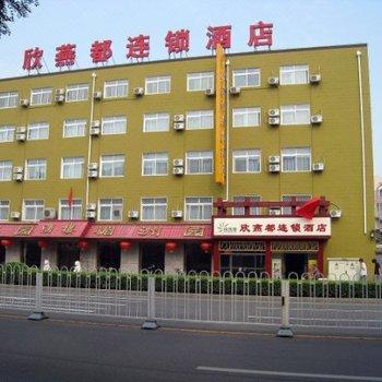 北京欣燕都连锁酒店(西安门店)