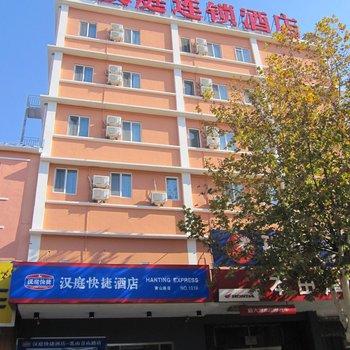 汉庭酒店(威海乳山青山路店)