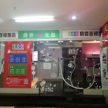 易佰连锁旅店(南京南站诚信大道地铁站店)