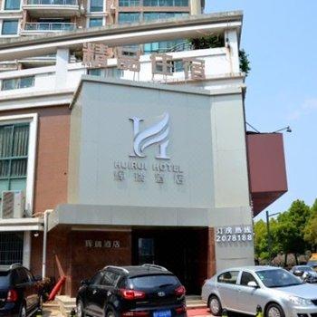 湖州辉瑞酒店