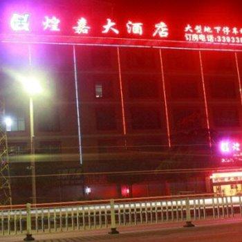 桂平煌嘉商务大酒店(贵港)