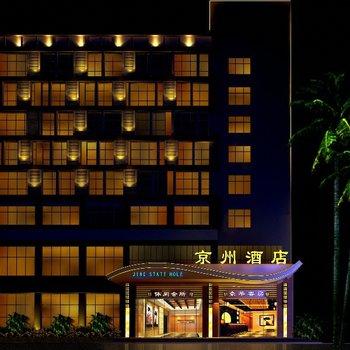 东莞凤岗京州酒店