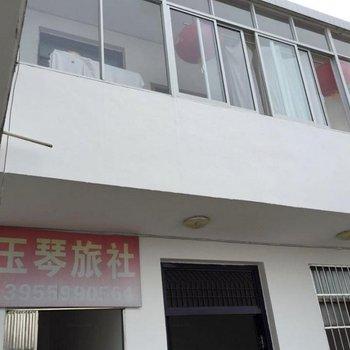 黄山玉琴旅社