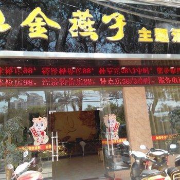 桂平市金燕子主题酒店(贵港)