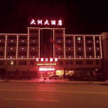 景德镇大洲大酒店
