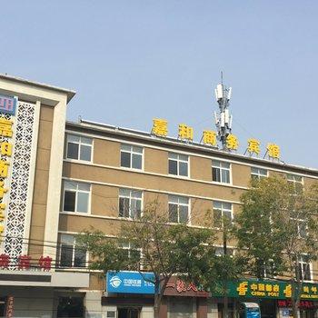 盘锦嘉和商务宾馆