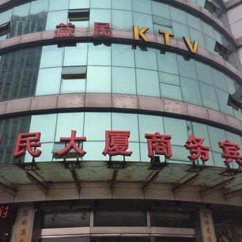 吴江益民商务宾馆