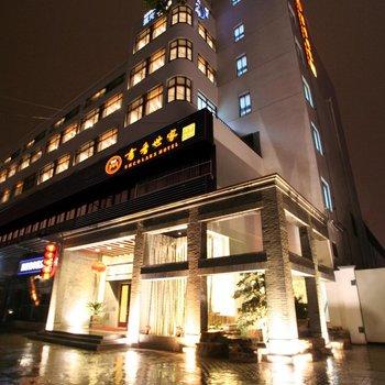 苏州新区狮山书香世家酒店