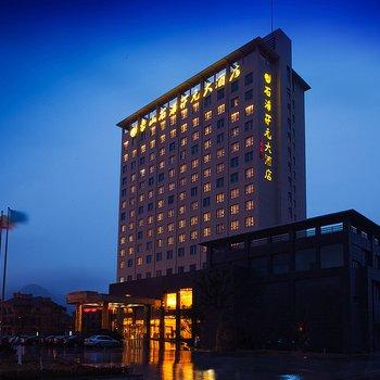 象山石浦开元大酒店