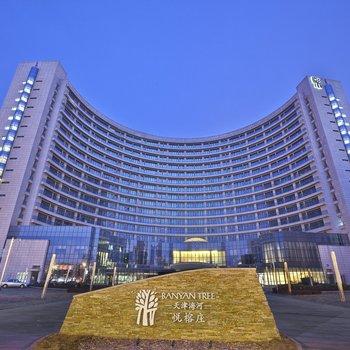 天津海河悦榕庄酒店