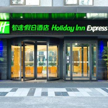 北京临空智选假日酒店