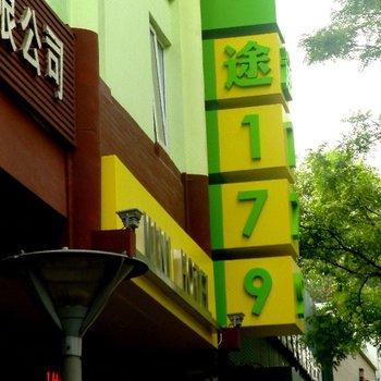 北京途179迷你酒店(西四店)