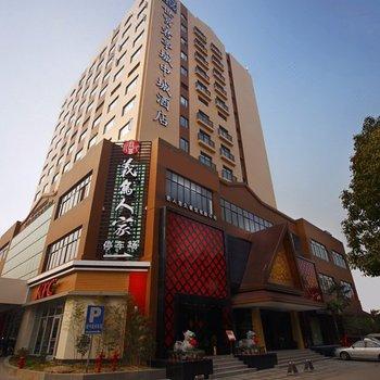 义乌城中城君亭酒店