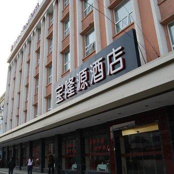 芜湖宝隆源酒店