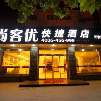 尚客优快捷酒店(青岛开发区丹江路北苑店)