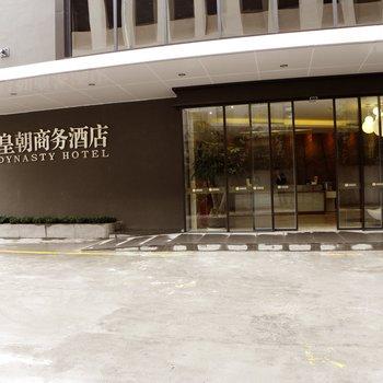 深圳皇朝商务酒店