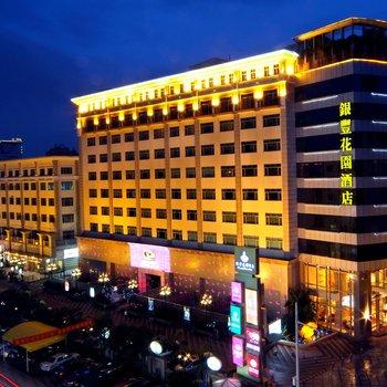 东莞银丰花园酒店