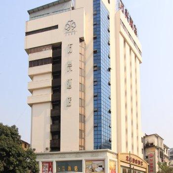 南宁万兴酒店(北宁街店)