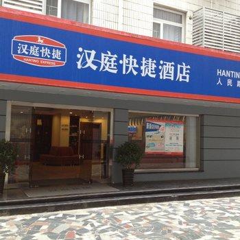 汉庭酒店(南宁人民路店)