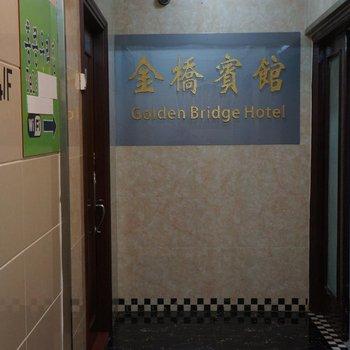 香港金桥旅馆(家庭旅馆)