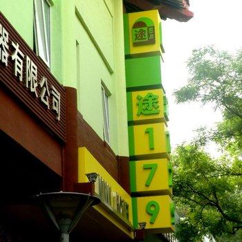 北京途179迷你酒店(西四地铁口站店)