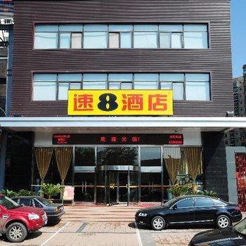 速8酒店(胡家庙地铁站店)