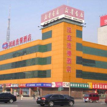 汉庭酒店(沧州解放路店)