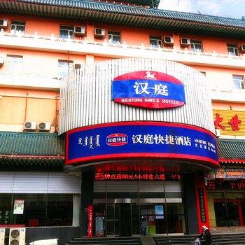 汉庭酒店(包头文化路店)