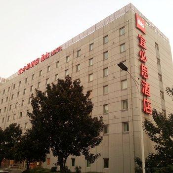 扬州宜必思酒店(扬州万达广场店)