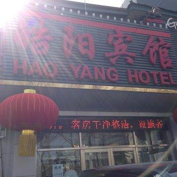 皓阳宾馆(北京天安门广场店)