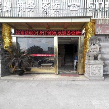 宜宾市众晶鑫商务酒店