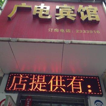 荆门广电宾馆