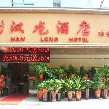 衡阳汉龙酒店(冶金店)