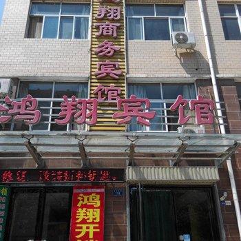 贺兰鸿翔商务宾馆
