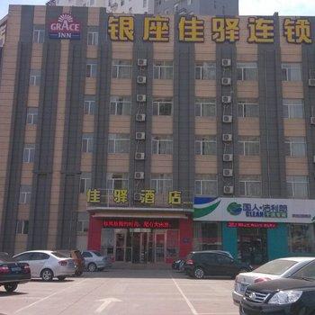银座佳驿酒店(临沂罗庄江泉国际广场店)