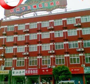 怡莱酒店(杭州西溪湿地店)(原卡贝澜假日酒店)