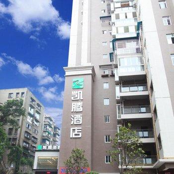 内江凯腾精品酒店
