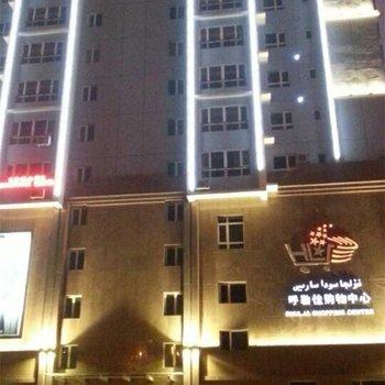 伊宁皇悦酒店式公寓