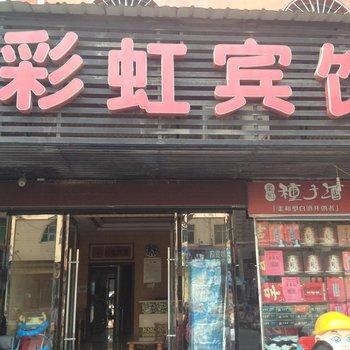 咸宁彩虹宾馆