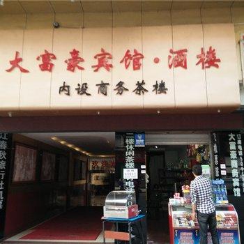 内江大富豪商务宾馆