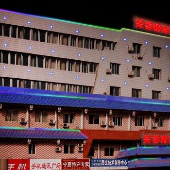 银川芙蓉樽宾馆