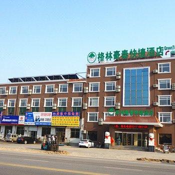 格林豪泰(沧州黄骅贸易城店)